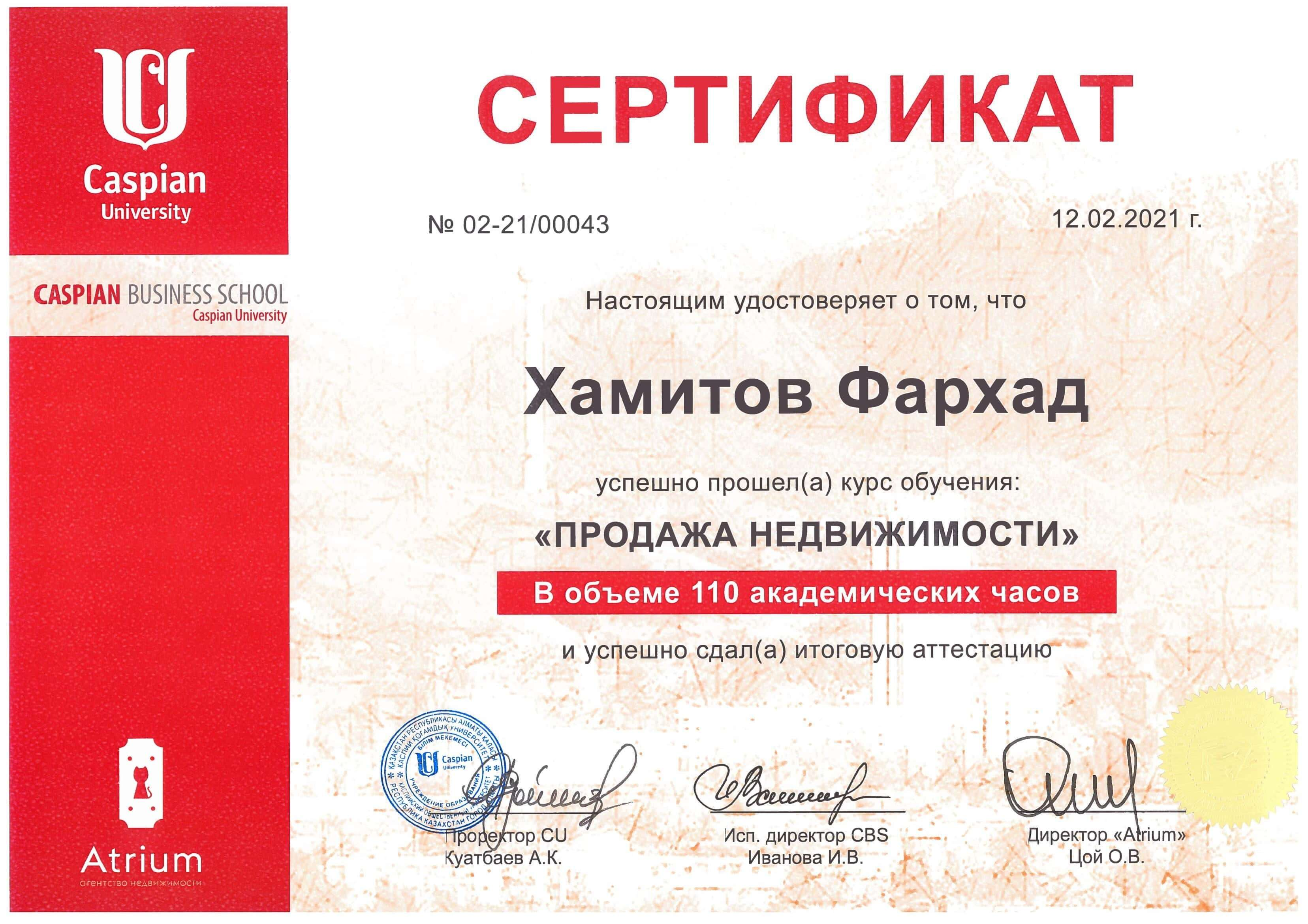 """Сертификат о прохождении курса обучения """"Продажа недвижимости"""""""